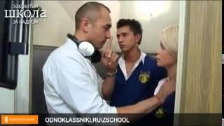 Закрытая школа---как снимали поцелуи