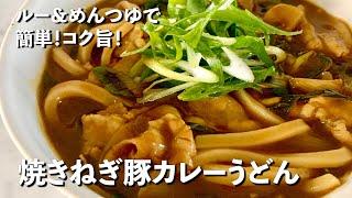 カレーうどん|Koh Kentetsu Kitchen【料理研究家コウケンテツ公式チャンネル】さんのレシピ書き起こし