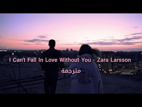 Zara Larsson - I Can't Fall In Love Without You مترجمة
