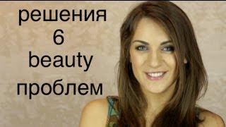 решение 6 BEAUTY-ПРОБЛЕМ от BlushSupreme(В этом видео я расскажу Вам как очень просто решить 6 beauty-проблем: 1. Что делать, если кисти для макияжа портят..., 2012-10-13T07:28:08.000Z)