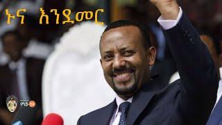 Ethiopian Music: Tesfahun Yebrishlij ተስፋሁን የብርሽ ልጅ (ኑና እንደመር)- Ethiopian Music 2018(Official Video)