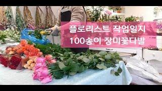 100송이장미꽃다발 만들고 포장하기/플로리스트작업일지/…