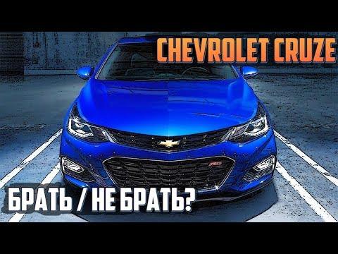 Стоит ли покупать Chevrolet Cruze - Сильные и Слабые Стороны Авто
