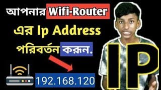 How to Change Wifi Router Log in IP Address ||Tp link, D-Link,Tenda Route.Bangla Tutorial.