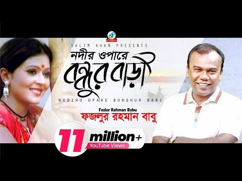 Fazlur Rahman Babu - Nodir Opare Bondhur Bari | নদীর ওপারে বন্ধুর বাড়ী | New Bangla Music Video 2018