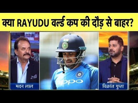 Aajtak Show: सुनिए Experts से क्या सच में WC की दौड़ से बाहर हो गए हैं Ambati Rayudu | Vikrant Gupta