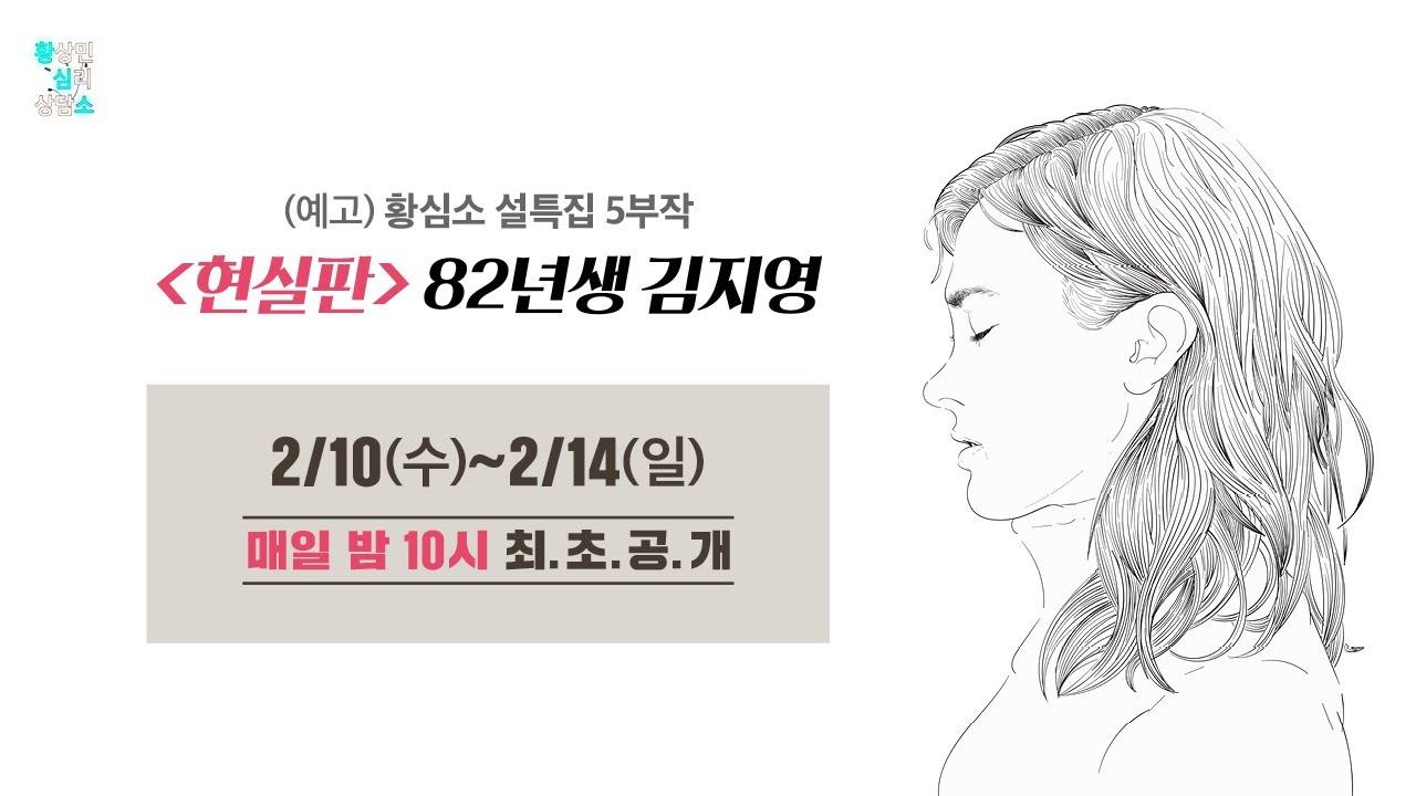 """[설특집 예고] """"현실판"""" 82년생 김지영"""