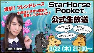【StarHorsePocket】今村&開発チームに突撃!フレンドレースSP!【スタポケ】 thumbnail