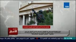 المحكمة العسكرية تقضي بإعدام 8 من أنصار مرسي بقضية اللجان النوعية المتقدمة