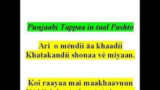 ramkrishna das sings punjabi tappaa-raag iman-ari o mendi aa khadii