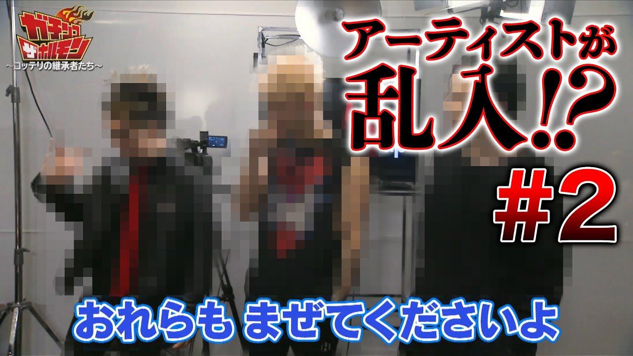 【#02 ガチンコ ザ ホルモン:面接編】あのミュージシャンたちが乱入?!