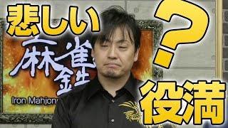 【役満】鈴木たろうの世界で一番悲しい四暗刻【麻雀】
