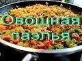 Готовим рис с овощами а-ля овощная паэлья