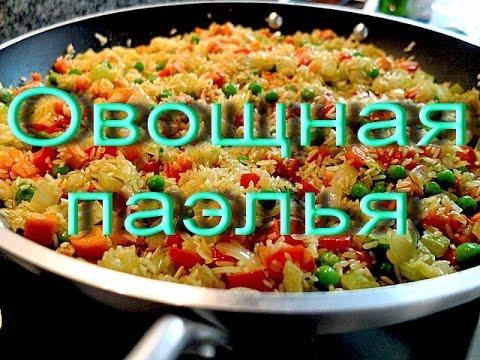 ГОТОВИМ рис с овощами а-ля овощная паэлья.