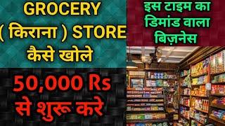 किराना स्टोर कैसे खोले ? Small Business Ideas, Grocery Store Business