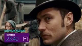 Шерлок Холмс возвращается?