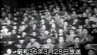 1961年3月28日 NHK ジェスチャー 第391回 小川宏 柳家金五楼 水の江瀧子 長門裕之 小山明子 フランキー堺 ヨネヤマ・ママコ ほか