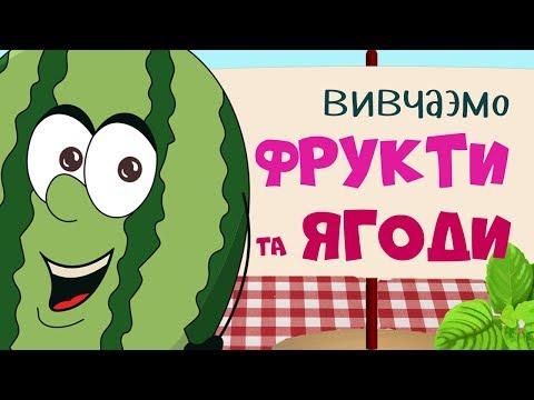 ФРУКТИ та ЯГОДИ українською мовою! Розвиваючі мультики для дітей