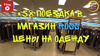 #58 Vlog прикупили немного одежды в магазине ROSS