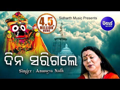 DINA SARIGALE ଦିନ ସରିଗଲେ | Album-Jibana Di Mutha Mati | Anusuya Nath | Sarthak Music