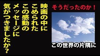 関連動画 映画『この世界の片隅に』予告編 https://youtu.be/kczb7IJJg0...