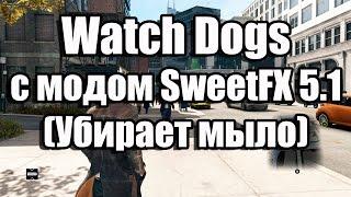 Watch Dogs с модом SweetFX 5.1 (Убирает мыло)