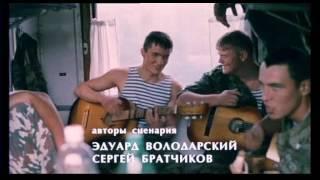 Марш Бросок  Песня