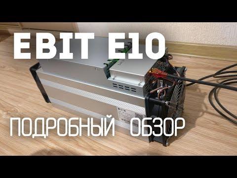 Обзор Ebit E10