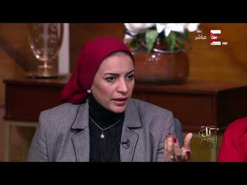 كل يوم - نسرين رمضان: محاكم الأسرة والأحوال الشرعية بتكون موجودة تحت السلم
