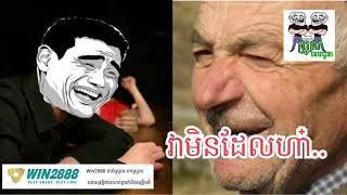 The troll cambodia, វាមិនដែលហ៎ា, khmer funny clip