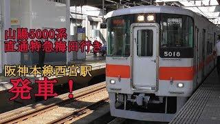 山陽5000系直通特急梅田行き 阪神本線西宮駅発車!