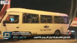 مصر العربية | افتتاح كوبري السلام بحضور قائد الجيش الثانى ورئيس قناة السويس