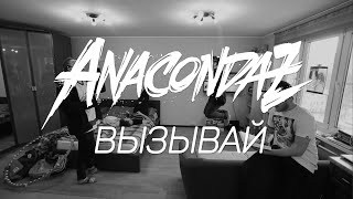 Anacondaz ft. DJ MOS - Вызывай