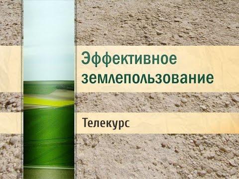 Землепользование. Лекция 1. Стоимостной подход в управлении земельными ресурсами. Часть 1