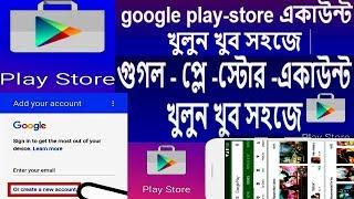 Download Video গুগল প্লে স্টোর একাউন্ট কিভাবে খুলব how to open google playstore account MP3 3GP MP4
