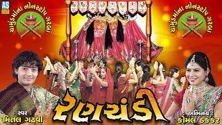 "Gujarati Nonstop Garba ""Ranchandi"" ||Mital Gadhvi ||Chamunda Maa Na Nonstop Garba [Part 1]"
