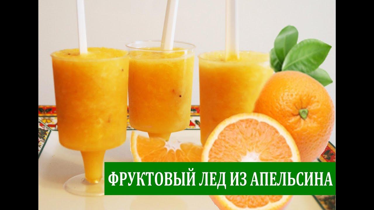 Как сделать апельсиновый фруктовый лед