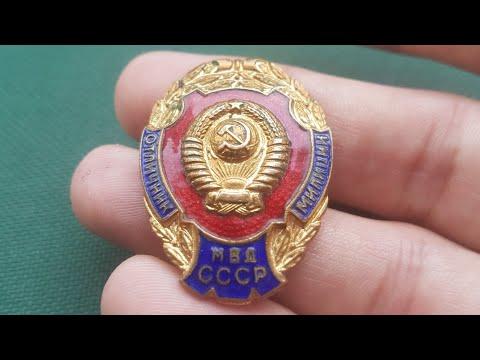Нагрудный знак Отличник милиции МВД СССР и МООП разновидности Обзор цена и стоимость