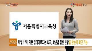 [해피TV 뉴스리포트] - 서울시교육청, 중학교 결원 …