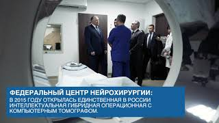Gambar cover Николай Цуканов и Александр Моор оценили работу Федерального центра нейрохирургии