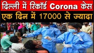 Coronavirus India Update : Delhi में रिकॉर्ड कोरोना केस, एक दिन में 17000 से ज्यादा