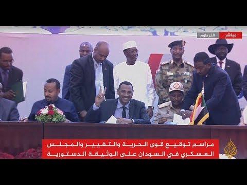 مراسم توقيع قوى الحرية والتغيير والمجلس العسكري في #السودان على الوثيقة الدستورية  - نشر قبل 4 ساعة