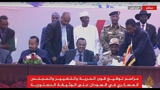 🇸🇩مراسم توقيع قوى الحرية والتغيير والمجلس العسكري في السودان على الوثيقة الدستورية