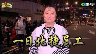 邰智源被台鐵炒魷魚後改行加入台北捷運!!(下集)【一日系列第五十三集】