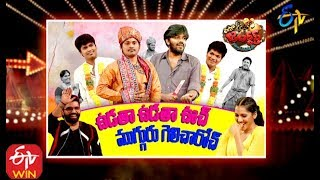 Extra Jabardasth| 28th  February 2020  | Full Episode | Sudheer,Bhaskar| ETV Telugu