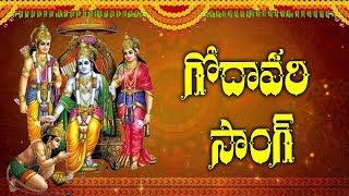 Godavari Song From Mittapally Surender | Sri Rama Navami Special | Great Telangana TV