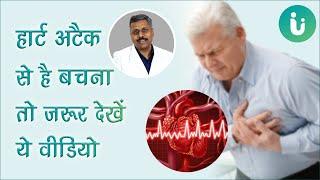 अगर हार्ट अटैक से है बचना तो जरूर देखें ये वीडियो और जानें हृदय रोग से बचने के उपाय और इलाज