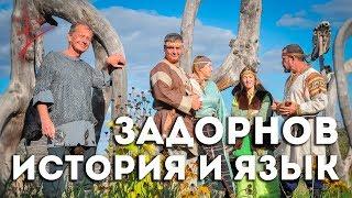 Задорнов и Сундаков - промахи историков и возникновение языков. Эксклюзивная домашняя съемка