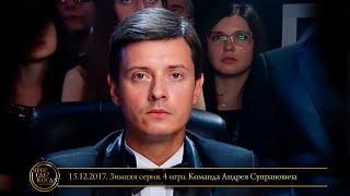 «Что? Где? Когда?» в Беларуси. Эфир 15.12.2017