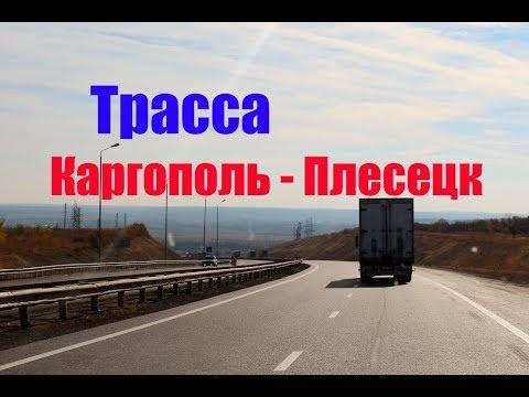 Каргополь - Плесецк. Трасса.
